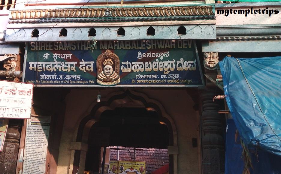 Sri Mahabaleshwar Temple – Gokarna – Karnatka