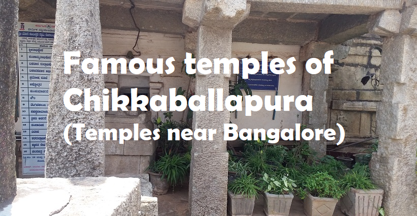 Temples near Bangalore – Temples in Chikkaballapur