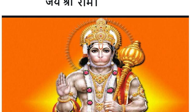 Hanuman Chalisa meaning