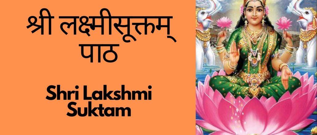 Sri Lakshmi Suktam