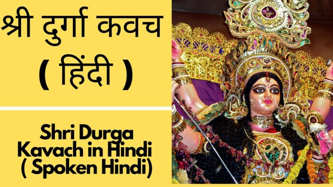 Shri Durga Kavach in Hindi