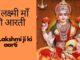 Sri Lakshmi Ji Ki Aarti