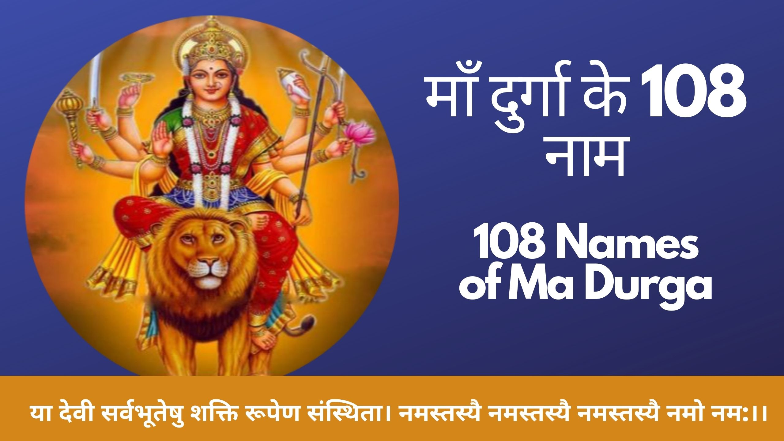 108 Names of Ma Durga