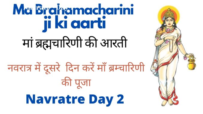 Ma Brahmacharini aarti