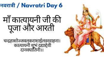 Navratri Day 6 – Ma Katyayani Aarti – माँ कात्यायनी जी की पूजा और आरती