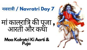 Navratri Day 7 – मां कालरात्रि की आरती – Maa Kalratri Ki Aarti Puja