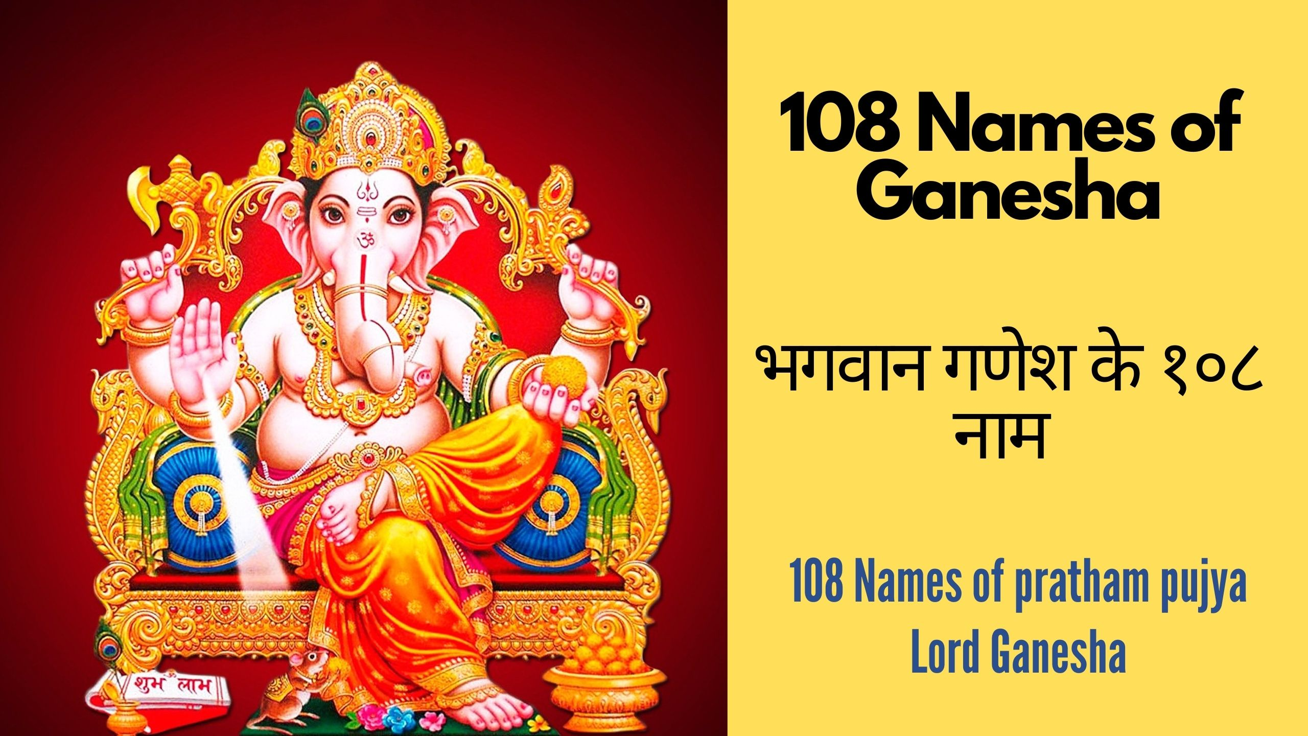 108 Names of Ganesha