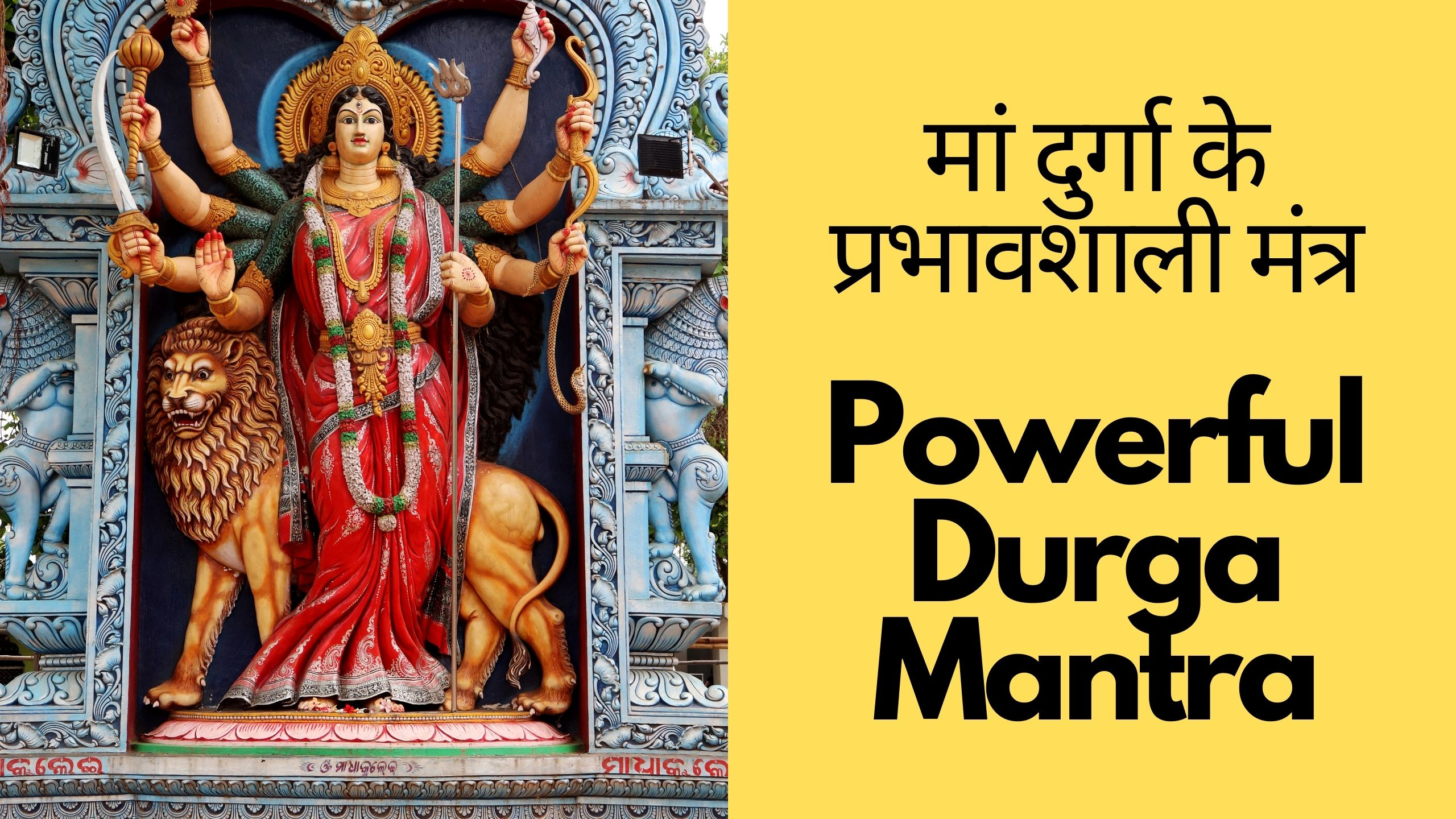 Powerful Durga Mantra