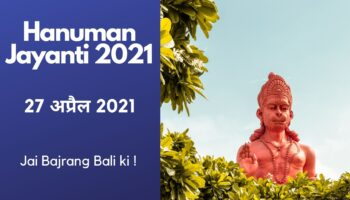 Hanuman Jayanti 2021 – हनुमान जयंती  २०२१