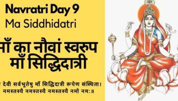 Navratri Day 9 –  Ma Siddhidatri – माँ  का नौवां   स्वरुप – माँ  सिद्धिदात्री