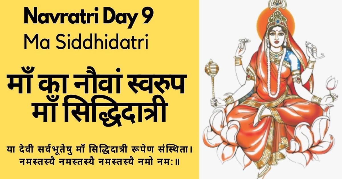 Navratri Day 9 - Ma Siddhidatri