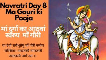 Navratri Day 8 – Ma Gauri Aarti:  मां दुर्गा का आठवां  स्वरुप  माँ गौरी