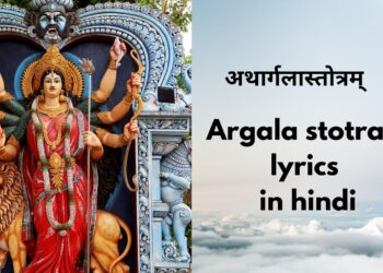 Argala stotram ( अथार्गलास्तोत्रम् ) – Argala stotram lyrics in hindi