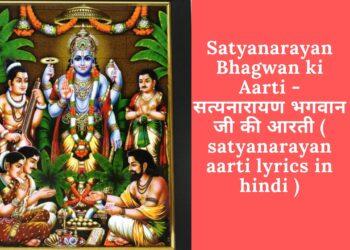 Satyanarayan Bhagwan ki Aarti – सत्यनारायण भगवान जी की आरती ( satyanarayan aarti lyrics in hindi )
